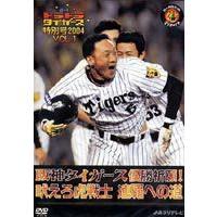 種別:DVD 阪神タイガース 解説:新生・岡田タイガースの、2004年2月の春季キャンプからオープン...