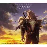 GARNiDELiA/1stED主題歌「Desir」