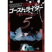 種別:DVD 解説:衝撃的な映像で発売と同時に世界中を虜にしたゴーストライダーシリーズ第5弾。近年模...