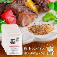 お得 大人気 送料無料 ポッキリセール 福島精肉店 極上スパイス 喜 (袋入り80g)  5袋セット