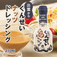 メーカー名:安本産業  ブランド名:安本産業  産地:島根県 原材料:醤油、半固体状ドレッシング、砂...