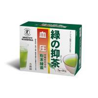"""送料:600円  """"緑の抑茶""""は、血圧の上昇を穏やかに抑える""""GABA(ギャバ)""""を配合した粉末緑茶..."""