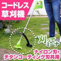 送料:1000円   ■コードレス草刈り機 刈ってミーナ 商品情報 商品名:コードレス草刈り機 刈っ...