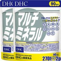 ゆうパケットのみ送料無料 ディーエイチシー DHC マルチミネラル 徳用 270粒/90日分×2個