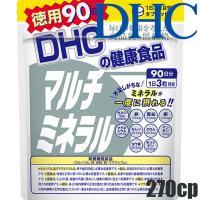 ゆうパケットのみ送料無料 ディーエイチシー DHC マルチミネラル 徳用 270粒/90日分