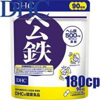 ゆうパケットのみ送料無料 ディーエイチシー DHC ヘム鉄 徳用 180粒/90日分 ヘム鉄加工食品