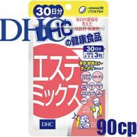 メール便のみ送料無料 ディーエイチシー DHC エステミックス 90粒/30日分
