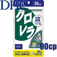 メール便のみ送料無料 ディーエイチシー DHC クロレラ 90粒/30日分