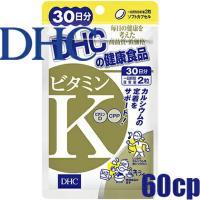 ゆうパケットのみ送料無料 ディーエイチシー DHC ビタミンK 60粒/30日分 ビタミンK含有食品
