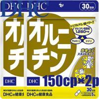 ゆうパケットのみ送料無料 ディーエイチシー DHC オルニチン 150粒/30日分×2個