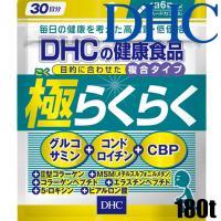 メール便のみ送料無料 ディーエイチシー DHC 極らくらく 180粒/30日分