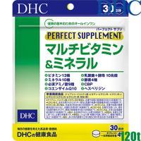 ゆうパケットのみ送料無料 ディーエイチシー DHC マルチビタミン&ミネラル 120粒/30日分 ビタミンミネラル含有食品