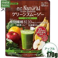 ゆうパケットのみ送料無料 メタボリック エンナチュラル グリーンスムージー 170g 食物繊維・野菜末含有食品