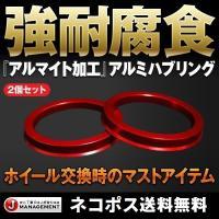 <サイズ> 本体:高さ10mm/C面3mm 素材:CNCアルミ切削 カラー:レッドアルマイト 適応メ...