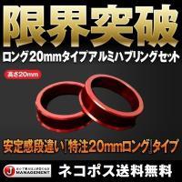 <サイズ> 本体:高さ20mm/C面3mm 素材:CNCアルミ切削 カラー:レッドアルマイト 適応メ...
