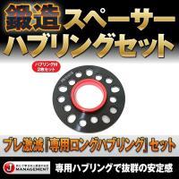 スペーサー:厚さ10mm/外径149mm/内径73.1mm/C面3.5mm/ボルトM12&M...