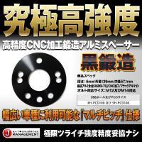 スペーサー:厚さ5mm/外径139mm/内径57mmまで対応/C面3.5mm/ボルトM12&...