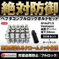 ボルト:M14xP1.5/全長54mm/首下30mm/ツバ外径20mm/座面テーパー ボルト本体:ス...