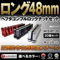 ナット:M12xP1.5orM12xP1.25/全長48mm/ツバ外径20mm/テーパー ソケット:...