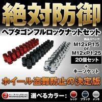 ナット:M12xP1.5orM12xP1.25/全長32mm/ツバ外径20mm/テーパー ソケット:...