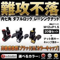 ナット:M12xP1.5全長44.5mm/ナット最大幅20mm/テーパー角60度/キャップ付き貫通タ...