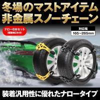 樹脂製タイヤチェーンのセットです。  商品内容:タイヤチェーン8本(駆動輪2本分)/フック/手袋/簡...
