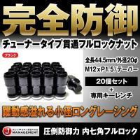 ナット:全長44.5mm/外径20mm/内7角タイプ/ネジピッチP1.5/テーパー 専用レンチ:全長...