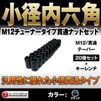 普通ナット:全長約33mm/外径20mm/内6角タイプ/ネジピッチP1.5orP1.25/テーパー ...