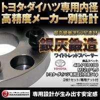 スペーサー本体:厚さ15mm/4H-PCD100/ハブ径54.1mm/外径139mm/ナットホール直...