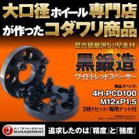 スペーサー:4H-PCD100/ハブ径56.1mm/外径139mm/ナットホール直径28mm/鍛造ア...