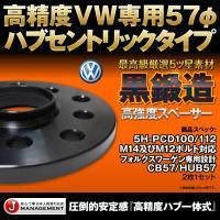 ・スペーサー:フォルクスワーゲン/アウディ専用5H-PCD100/112/ボルトM14対応/外径13...