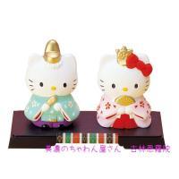 雛人形 コンパクト 陶器 小さい 可愛い ひな人形/  ハローキティ 立雛 /ミニチュア 初節句 お雛様 おひな様 雛飾り