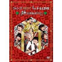 ジャニーズWEST/ジャニーズWEST 1stドーム LIVE 24(ニシ)から感謝 届けます〈2枚組〉(DVD/邦楽)