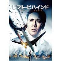 レフト・ビハインド('14カナダ)(DVD/洋画アクション|SF|サスペンス)