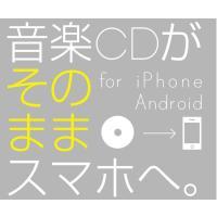 「CDレコ Wi-Fi(CDRI-W24AIC)」は、パソコンを使わずに直接iPhoneやiPod ...