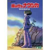 (アウトレット品)風の谷のナウシカ('84徳間書店/博報堂)〈2枚組〉(DVD/アニメ)