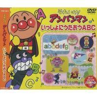 それいけ アンパンマン いっしょにうたおうABC(DVD・キッズビデオ)