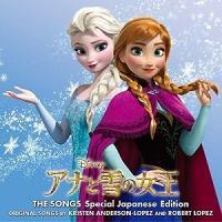 大ヒットとなったディズニー映画『アナと雪の女王』のサントラの日本版スペシャル・エディション。神田沙也...