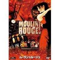 (アウトレット品)ムーラン・ルージュ('01米)(DVD/洋画恋愛 ロマンス|ミュージカル|ドラマ)