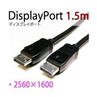 【特長】 ■DisplayPort規格の端子を持つパソコン等とモニター等を接続するデジタルビデオケー...
