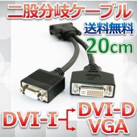 DVI及びHD15 2画面表示用接続ケーブル DVIデジタル信号とアナログ信号が混在するDVI-I(...