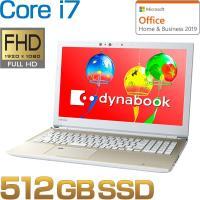 ダイナブック ノートパソコン 本体 dynabook AZ65/GGSD(PAZ65GG-BEK) Windows 10/Office付き/15.6型ワイド FHD/Core i7/ブルーレイ/512GB SSD /メモリ 8GB