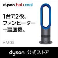 ダイソン AM05 ファンヒーター Dyson hot+cool [AM05IB] <アイアン/サテンブルー>(扇風機・ファンヒーター)
