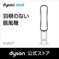 26日1:59amまで【期間限定】ダイソン Dyson Cool AM07LFWS リビングファン 扇風機 ホワイト/シルバー