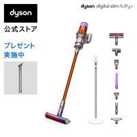 【期間限定価格】15日00:00-27日23:59まで!【軽量でパワフル】ダイソン Dyson Digital Slim Fluffy+ サイクロン式 コードレス掃除機 SV18FFCOM 2020年モデル
