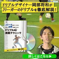 【予約商品】DVD Jリーグの厳選プレーから学ぶ 日本人が世界で活躍するためのドリブル実戦テクニック 監修 ドリブルデザイナー 岡部将和
