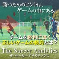 DVD The Soccer Analytics(ザ・サッカーアナリティクス)~欧州の育成大国に学ぶ「勝つため」のゲーム分析メソッド~ サッカー 分析 白井裕之