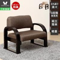 当店人気NO,1の座椅子。コンパクトながら、肘置きがしっかりしているので安定感があり、立ち座りらくら...
