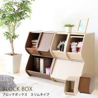 【こちらのページはスリムタイプ(幅20cm)】自由に組み合わせできるブロックボックス。スリムタイプと...