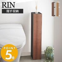 美しい木目でインテリア性のあるスタイリッシュなデザインのスリムトイレラック。 お客様に見られなくない...